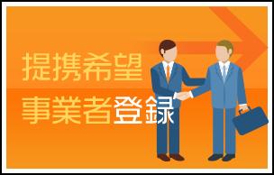 提携希望事業者登録