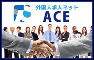 外国人求人NET ACE